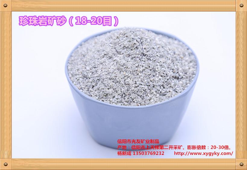 珍珠岩矿砂(18-20目)