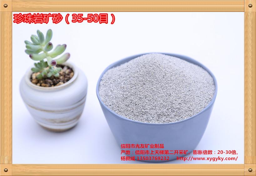 珍珠岩矿砂(30-50目)